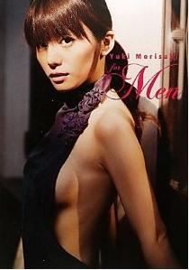 『森崎友紀レシピ付き写真集 for Men』