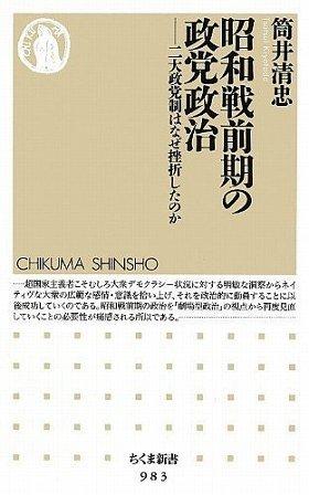 『昭和戦前期の政党政治』(筒井清忠著、ちくま新書)