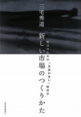 『新しい市場のつくりかた』(三宅秀道著、東洋経済新報社)