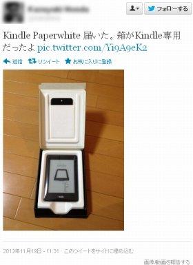 19日、Twitterなどでは「Kindle Paperwhite」到着の報告が相次いだ