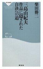 『三島由紀夫 作品に隠された自決への道』(柴田勝二著、祥伝社新書)