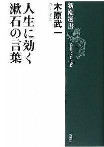 『人生に効く漱石の言葉』