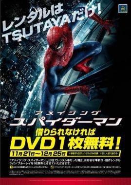 アメイジング・スパイダーマンレンタル開始でTSUTAYAがキャンペーン