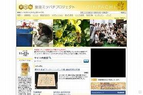 須賀川市と交流してきた「銀座ミツバチプロジェクト」