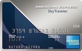 飛行機に乗る機会が多い人に便利な「アメリカン・エキスプレス・スカイ・トラベラー・カード」
