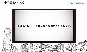 「中目黒シネマズ」ホームページ