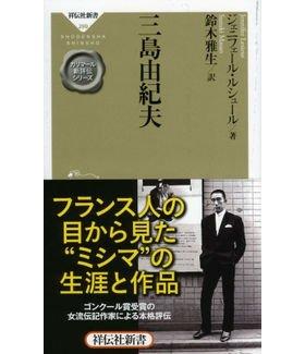『三島由紀夫』(ジェニフェール・ルシュール著、祥伝社新書)