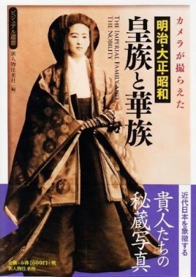 『カメラが撮らえた 明治・大正・昭和 皇族と華族』(新人物往来社)