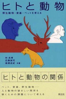 『ヒトと動物』(林良博ほか著、朔北社)
