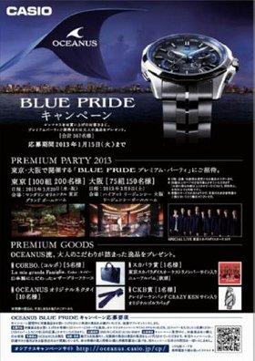 BLUE PRIDEキャンペーン