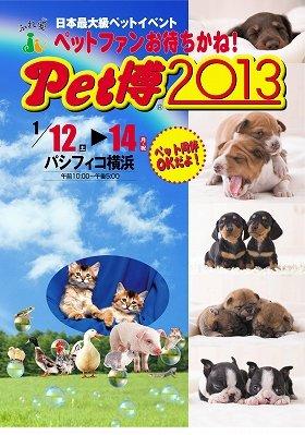 ペット同伴でも楽しめる「Pet博」