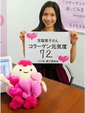 コラーゲン美魔女宮脇さんと「コラ活」実行委員会イメージキャラクターリサちゃん