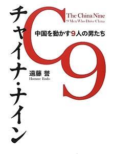 『チャイナ・ナイン 中国を動かす9人の男たち』