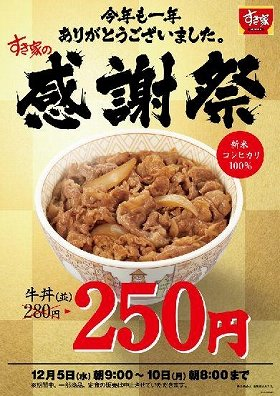 感謝祭で牛丼(並)が250円に