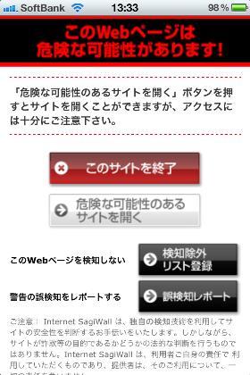 「あんしんWeb by Internet SagiWall」使用画面。危険なリンクを踏もうとすると警告が表示される