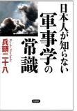 『日本人が知らない 軍事学の常識』
