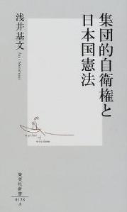 『集団的自衛権と日本国憲法』