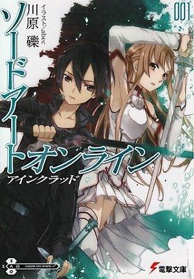 2012年のベストセラーとなった『ソードアート・オンライン(SAO)』シリーズ(電撃文庫)