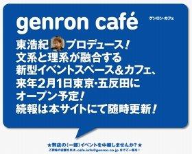 「ゲンロンカフェ」トップページより。はたしてどんな空間が生まれるのか