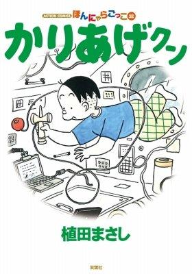 12月11日発売の「かりあげクン」最新52巻