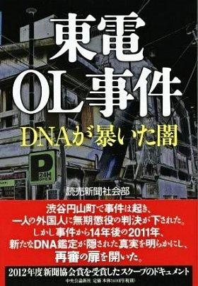 『東電OL事件』(読売新聞社会部著、中央公論新社)