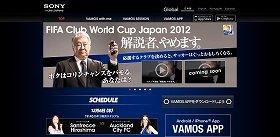 「VAMOS VIEWING(バモスビューイング)」特設サイト