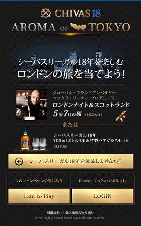 「AROMA of TOKYO」キャンペーンサイト