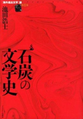 『石炭の文学史』(池田浩士著、インパクト出版会)