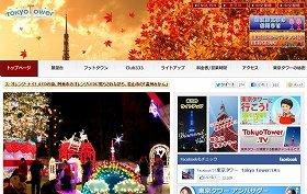 東京タワーに「2012年の顔」がズラリ
