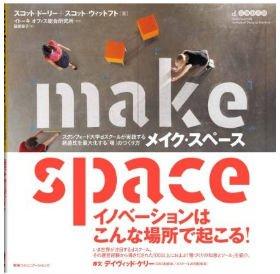 『メイク・スペース スタンフォード大学dスクールが実践する創造性を最大化する「場」のつくり方』(阪急コミュニケーションズ)