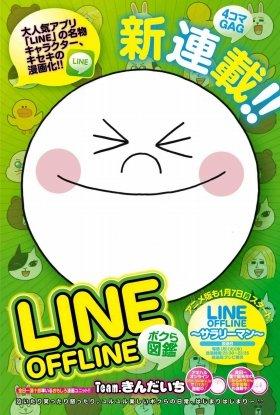 ヤンジャンで連載される漫画版「LINE OFFLINE~ボクら図鑑~」(Team.きんだいち作)