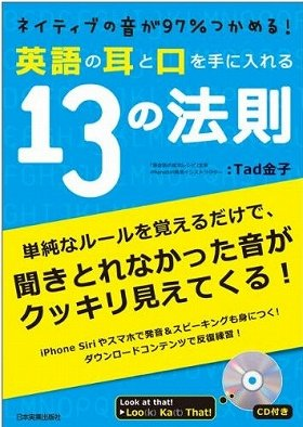 『英語の耳と口を手に入れる13の法則』(日本実業出版社)