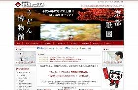 うどんミュージアムのホームページ