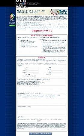 専用の募集ページ(日本語版)から応募する。