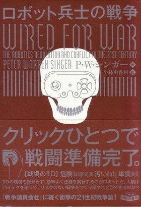 『ロボット兵士の戦争』(P・W・シンガー著、NHK出版)