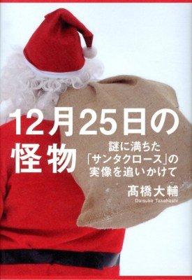 『12月25日の怪物』(高橋大輔著、草思社)