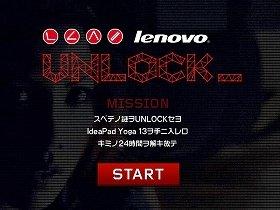 「Lenovo UNLOCK (レノボ アンロック)」画面