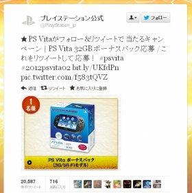 凄まじい勢いでリツイートされているPS Vitaキャンペーンの投稿