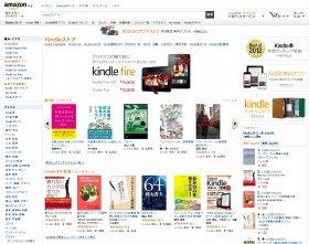 アマゾン・Kindleストアトップページ