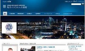 駐日イスラエル大使館ホームページ