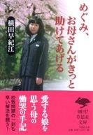 『めぐみ、お母さんがきっと助けてあげる』(横田早紀江著、草思社文庫)