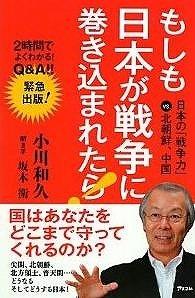 『もしも日本が戦争に巻き込まれたら! 日本の「戦争力」vs.北朝鮮、中国』