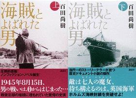 『海賊とよばれた男』(上・下、百田尚樹著、講談社)