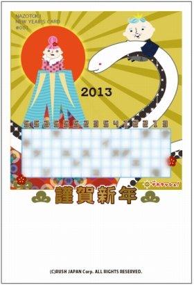 発売中の「ナゾトキ年賀状」。暗号で年始のあいさつを