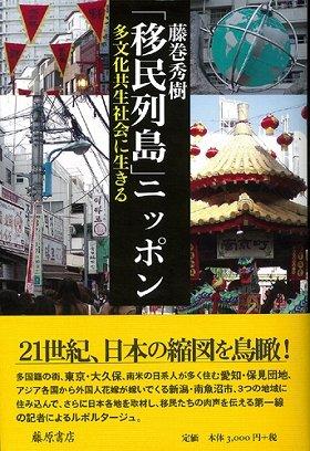『「移民列島」ニッポン』(藤巻秀樹著、藤原書店)