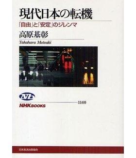 『現代日本の転機』(高原基彰著、NHK出版)