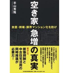 『空き家急増の真実』(米山秀隆著、日経新聞出版社)