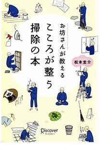 『お坊さんが教えるこころが整う掃除の本』
