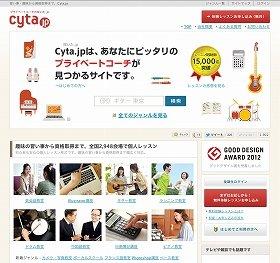 「クックパッド」と協業を始めた「Cyta.jp(咲いたジェイピー)」。