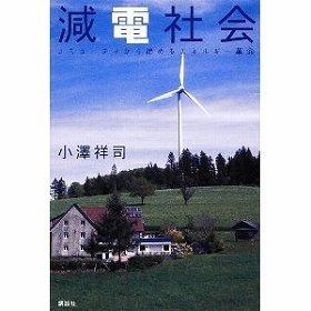 『減電社会 コミュニティから始めるエネルギー革命』